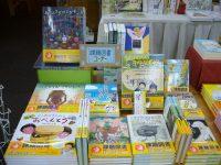 【店内ミニフェア】課題図書&ナルニア国夏のオススメ