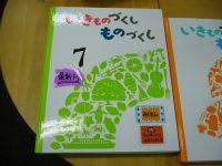 【新刊】『いきものづくし ものづくし7』(福音館書店)
