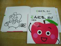 三浦太郎さんのサイン本、カワイイよ!