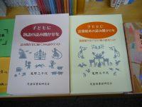 【新刊】『子どもに定番絵本の読み聞かせを 選書眼を育てる60冊の絵本リスト』