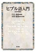 ヒブル語入門 新装版