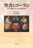 『聖書とコーラン』の重版が出来ました。