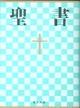 新共同訳聖書