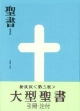 新改訳聖書