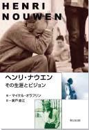 『ヘンリ・ナウエン その生涯とビジョン』出版記念写真展
