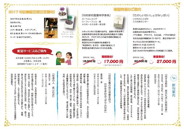 教文館ニュース2/10号