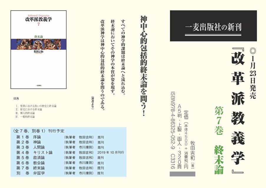 【2019/1/23発売予定】予約:改革派教義学 第7巻 終末論