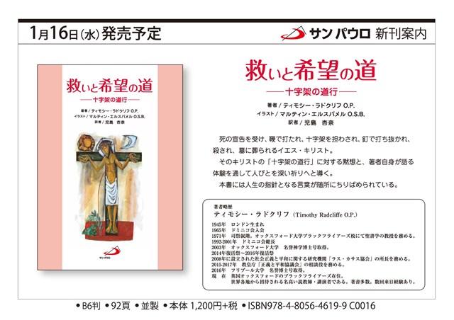 【1/16発売予定】予約:救いと希望の道 十字架の道行