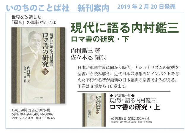 【2/20発売予定】予約:現代に語る内村鑑三 ロマ書の研究・下