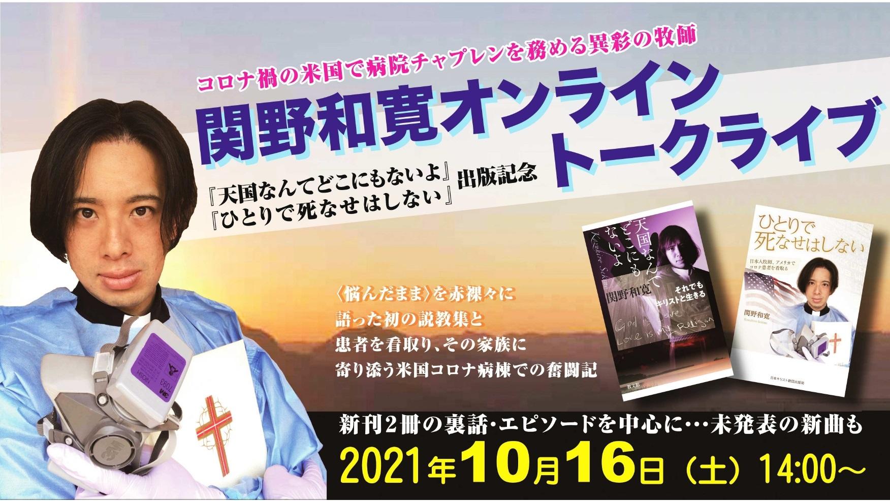 保護中: 第42回文化講演会・関野和寛牧師トークイベント情報(チケット購入者用)